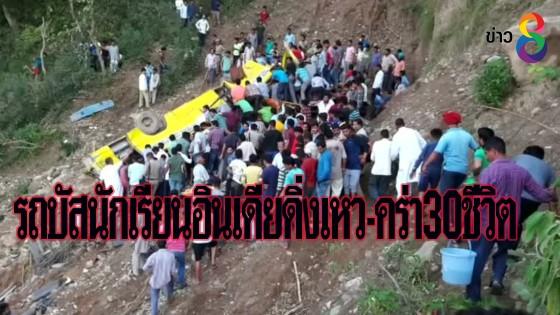รถบัสนักเรียนอินเดียดิ่งเหว-ตาย30คน...