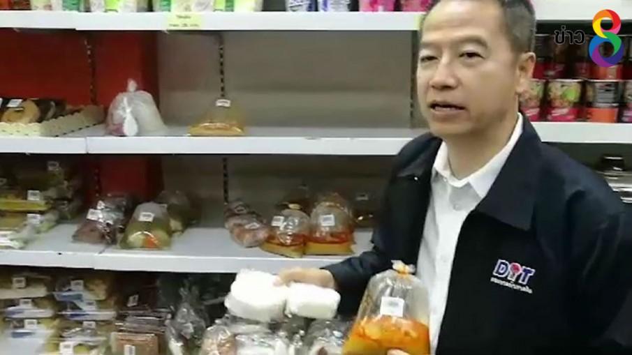พาณิชย์ปรามผู้ประกอบการห้ามขึ้นราคาสินค้าช่วงสงกรานต์