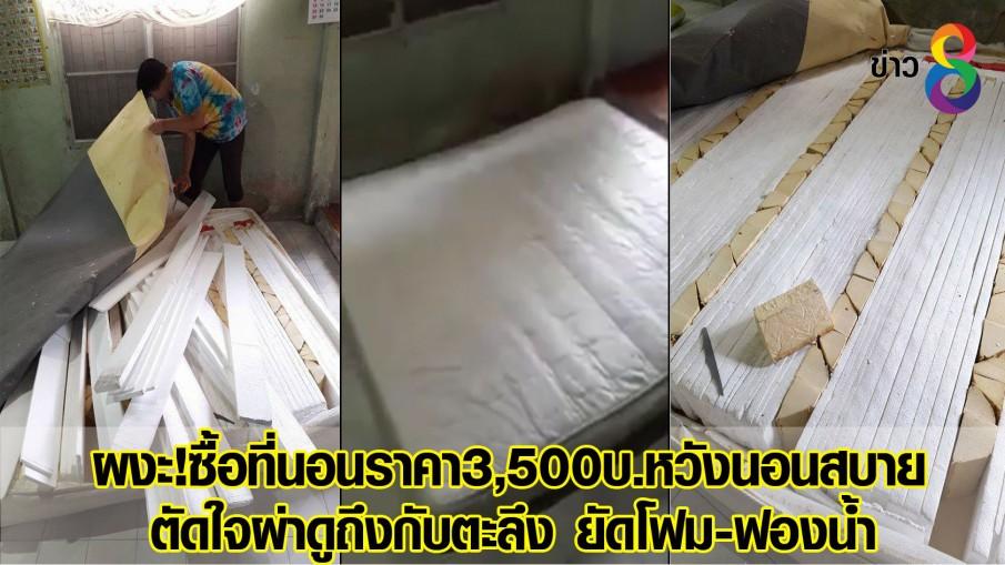 ผงะ!ซื้อที่นอนราคา 3,500 บ.หวังนอนสบาย ตัดใจผ่าดูถึงกับตะลึง ยัดโฟม-ฟองน้ำ (คลิป)