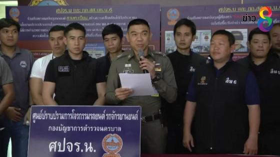 ตำรวจนครบาลรวบผู้ต้องหาลักรถ-ปลอมเอกสารราชการ...