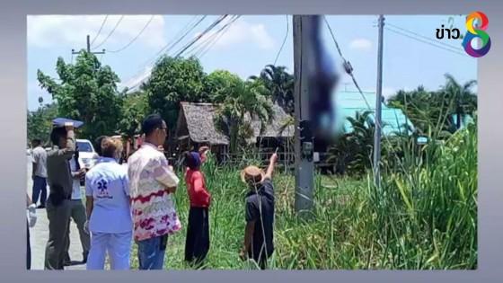 ครูหนุ่มโชคร้ายเดินสายไฟเข้าบ้านถูกช็อตเสียชีวิต...