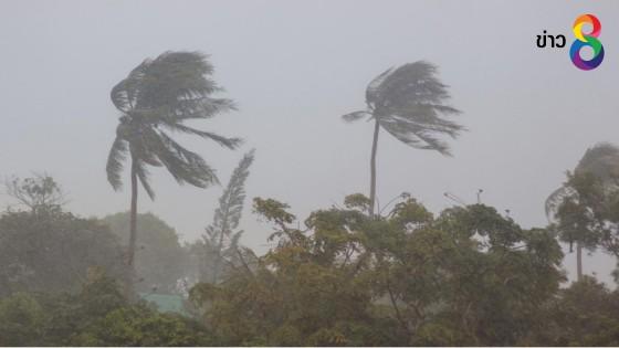 อุตุฯ เตือนพายุฤดูร้อนไทยตอนบน 24-27 เม.ย.ฉบับที่ 5