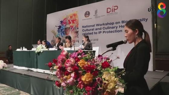 ผอ.องค์การทรัพย์สินทางปัญญาโลกร่วมมือไทยพัฒนาทรัพย์สินทางปัญญา...