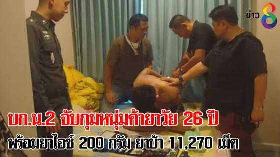 บก.น.2 จับกุมหนุ่มค้ายาวัย 26 ปี พร้อมยาไอซ์ 200 กรัม ยาบ้า 11,270...