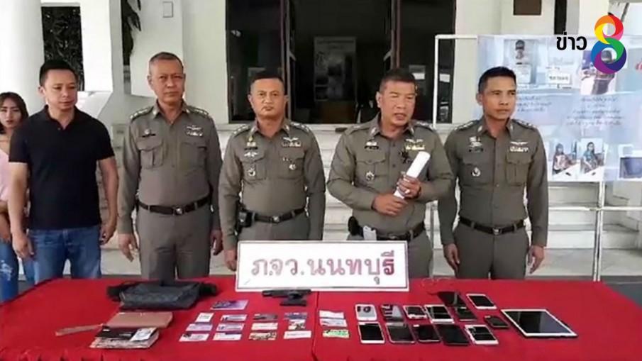 จับ 2 คนร้ายวิ่งราวทรัพย์พื้นที่ จ.นนทบุรี พบก่อเหตุโชกโชน 11 ครั้ง