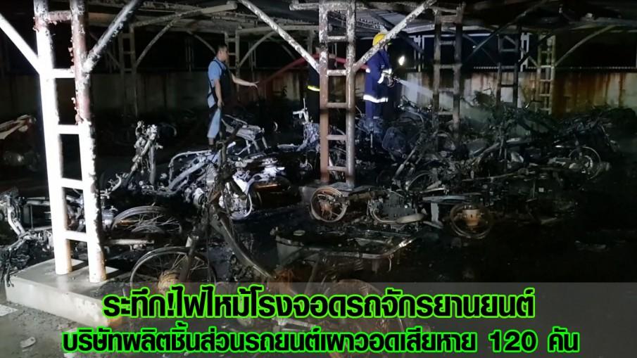 ระทึก!ไฟไหม้โรงจอดรถจักรยานยนต์ บริษัทผลิตชิ้นส่วนรถยนต์เผาวอดเสียหาย 120 คัน(คลิป)