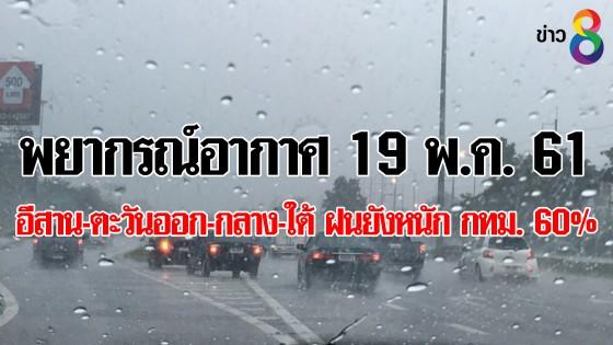 พยากรณ์อากาศ ประจำวันที่ 19 พฤษภาคม 2561