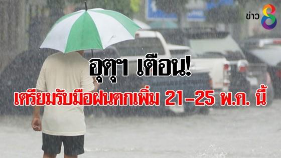 พยากรณ์อากาศ ประจำวันที่ 20 พฤษภาคม 2561