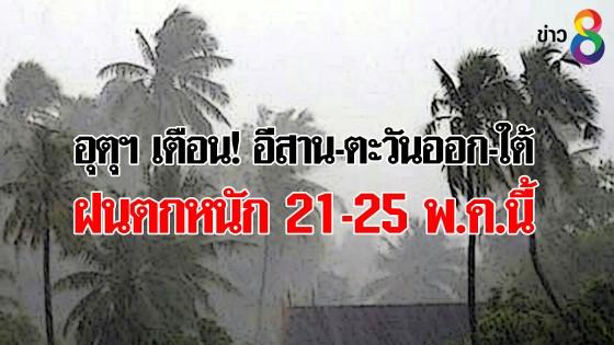 พยากรณ์อากาศ ประจำวันที่ 21 พฤษภาคม 2561