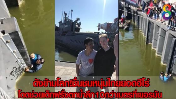 ดังข้ามโลก!ชื่นชมหนุ่มไทยยอดฮีโร่ โดดช่วยเด็กฝรั่งตกน้ำลึก1...
