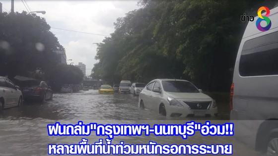 """ฝนถล่ม """"กรุงเทพฯ-นนทบุรี""""อ่วม!! หลายพื้นที่น้ำท่วมหนักรอการระบาย..."""
