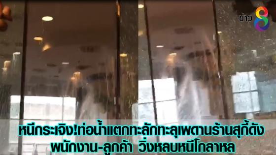 หนีกระเจิง!ท่อน้ำแตกทะลักทะลุเพดานร้านสุกี้ดัง พนักงาน-ลูกค้า วิ่งหลบหนีโกลาหล (คลิป)