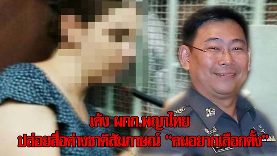 """เด้ง ผกก.พญาไทย หลังปล่อยสื่อต่างชาติสัมภาษณ์ """"คนอยากเลือกตั้ง"""" หน้าห้องขัง"""