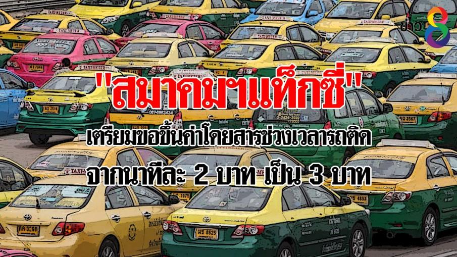 """""""สมาคมฯแท็กซี่"""" เตรียมขอขึ้นค่าโดยสารช่วงเวลารถติด"""
