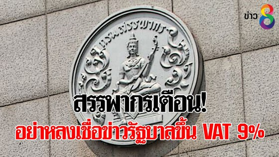 สรรพากรเตือน! อย่าหลงเชื่อข่าวรัฐบาลขึ้น VAT 9%