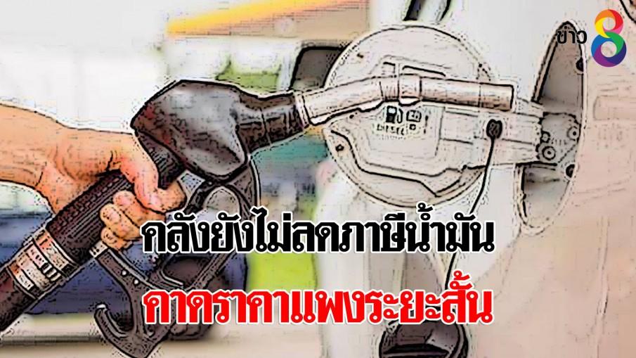 คลังยังไม่ลดภาษีน้ำมัน คาดราคาแพงระยะสั้น