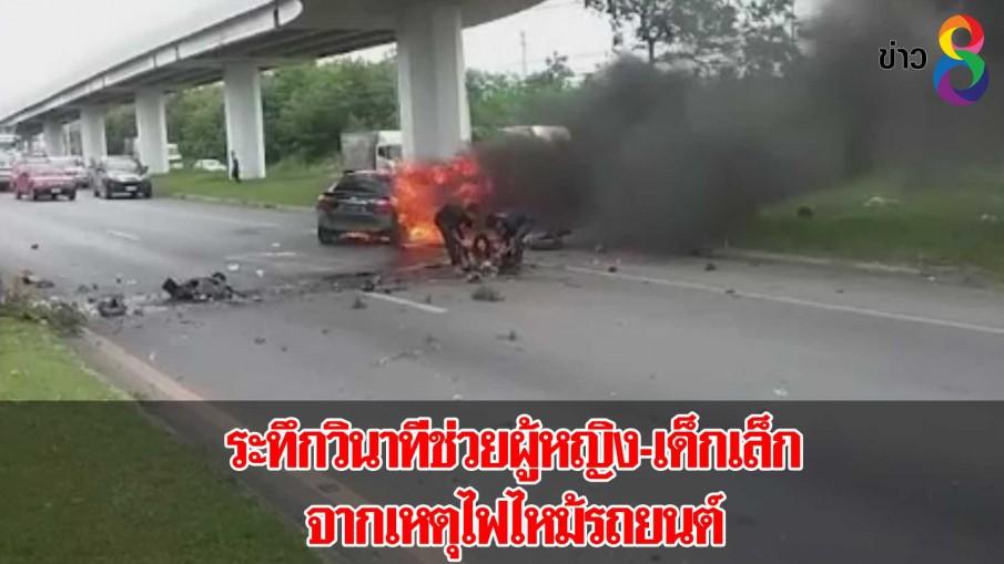 [คลิป]  ระทึกวินาทีช่วยผู้หญิง-เด็กเล็ก จากเหตุไฟไหม้รถยนต์
