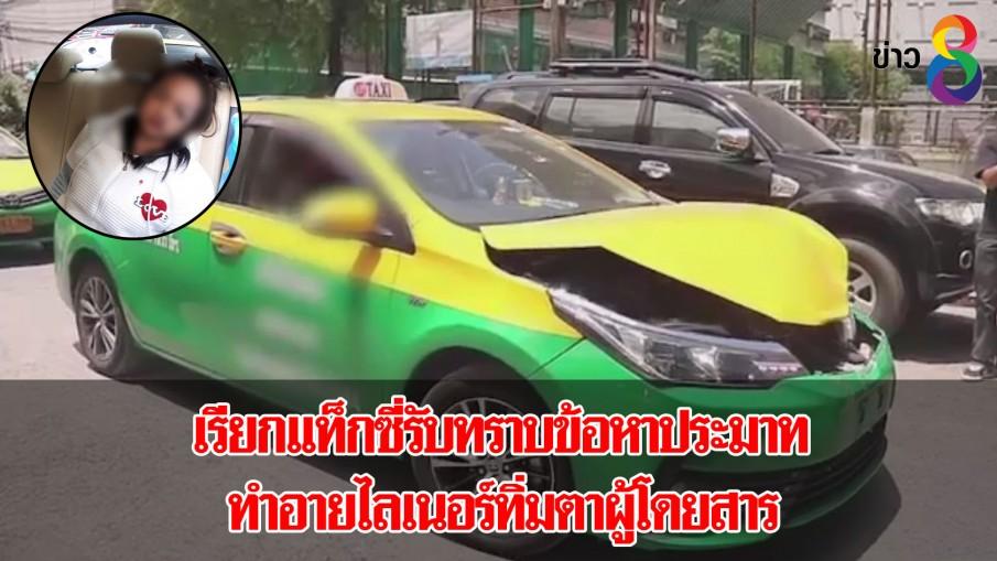 เรียกแท็กซี่รับทราบข้อหาประมาท ทำอายไลเนอร์ทิ่มตาผู้โดยสาร