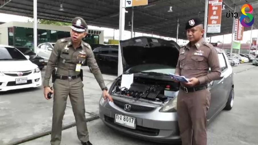 ตร.ตรวจค้นเต็นท์รถมือสอง หลังพบรถสวมทะเบียน