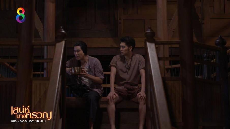 เรื่องย่อ ละคร เสน่ห์นางครวญ ( ตอน 3 - 4 ) ออกอากาศวันเสาร์ ที่ 5 - อาทิตย์ที่ 6 พฤษภาคม 2561