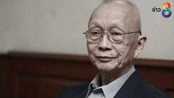 มะเร็งคร่าชีวิต พล.ต.อ.วสิษฐ ในวัย 88 ปี