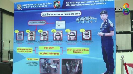 ตำรวจท่องเที่ยวรวบผู้ต้องหาสวมบัตรประชาชน...