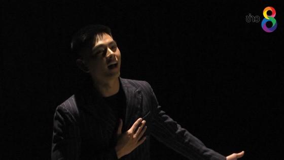 """""""เอี๊ยง สิทธา"""" ถ่าย MV เพลงประกอบละคร..."""