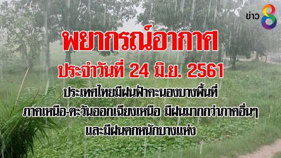 พยากรณ์อากาศ ประจำวันที่ 24 มิถุนายน 2561