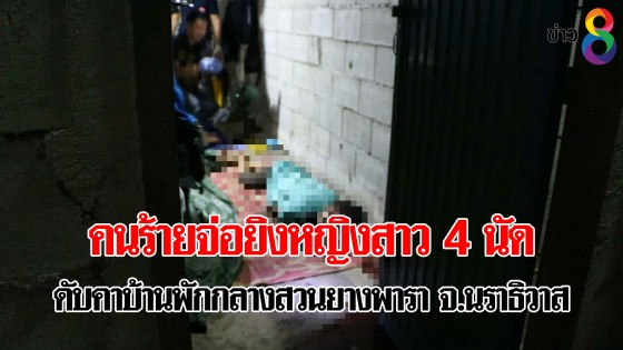 คนร้ายจ่อยิงหญิงสาว 4 นัด ดับคาบ้านพักกลางสวนยางพารา...