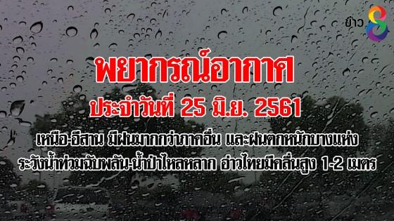 พยากรณ์อากาศ ประจำวันที่ 25 มิถุนายน 2561