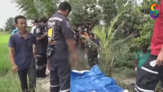 พบศพทารกเพศชายอายุครรภ์ 9 เดือน ถูกทิ้งในบ่อน้ำ จ.ชลบุรี