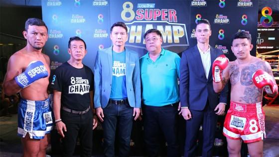 เปิดสังเวียน ช่อง8 มวยไทย Super Champ