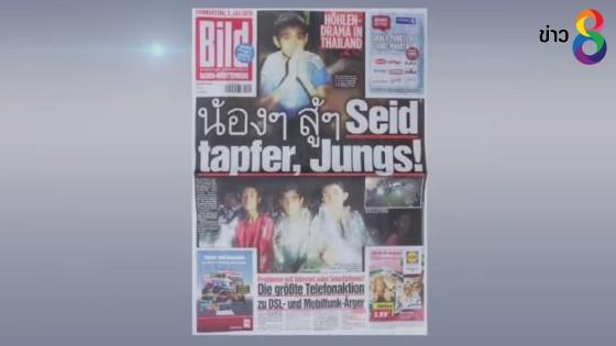 """ครั้งแรกของ """"สื่อเยอรมนีพาดหัวภาษาไทย""""..."""