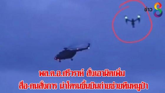 พล.ต.อ.ศรีวราห์ สั่งเอาผิดเพิ่ม สื่อ-คนสั่งการ นำโดรนขึ้นบินถ่ายช่วยทีมหมูป่า