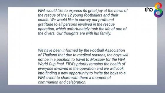 ฟีฟ่า เผย 13 หมูป่าไม่ได้ดูนัดชิงบอลโลกที่รัสเซีย...