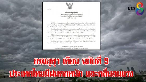 กรมอุตุฯ เตือน ฉบับที่ 9 ประเทศไทยมีฝนตกหนัก และคลื่นลมแรง