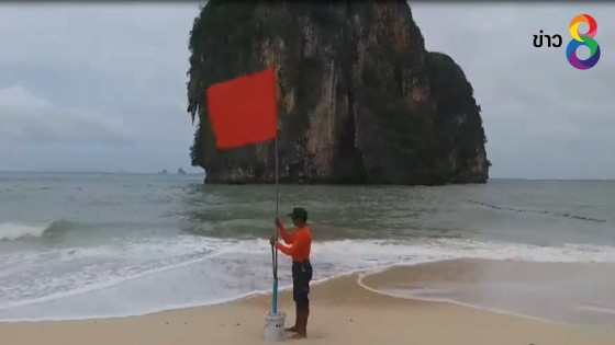 กระบี่เตือน!ห้ามนักท่องเที่ยวลงเล่นน้ำ ทะเลคลื่นลมแรงสูง 2-3 เมตร (คลิป)
