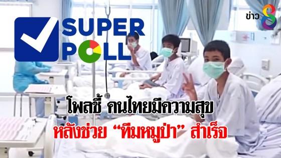 """โพลชี้ คนไทยมีความสุข หลังช่วย """"ทีมหมูป่า"""" สำเร็จ"""