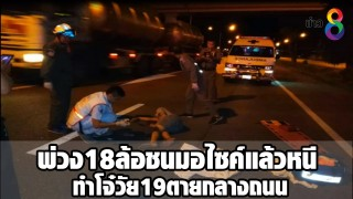 พ่วง18ล้อชนมอไซค์แล้วหนี ทำโจ๋วัย19ตายกลางถนน