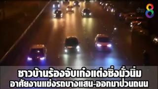 ชาวบ้านร้องจับเก๋งแต่งซิ่งมั่วนิ่ม อาศัยงานแข่งรถบางแสน-ออกมาป่วนถนน...
