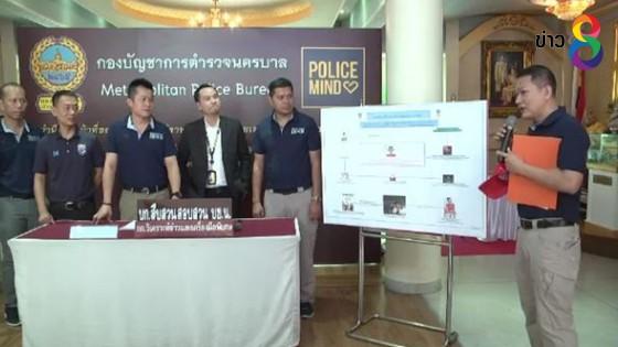 ตำรวจจับอดีตพนักงานขายประกันเอาประวัติลูกค้าซื้อของออนไลน์...