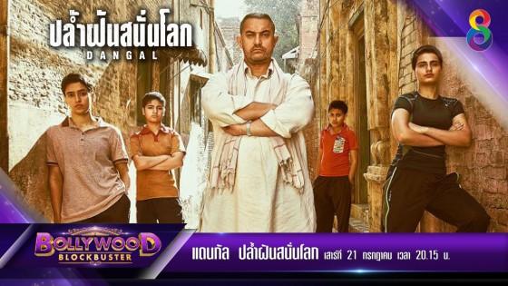 """สุดยอดหนังอินเดียทำรายได้สูงสุดทั่วโลก """"Dangalปล้ำฝันสนั่นโลก""""  21 กรกฎาคมนี้ เวลา 20.15 น. ทาง ช่อง8"""