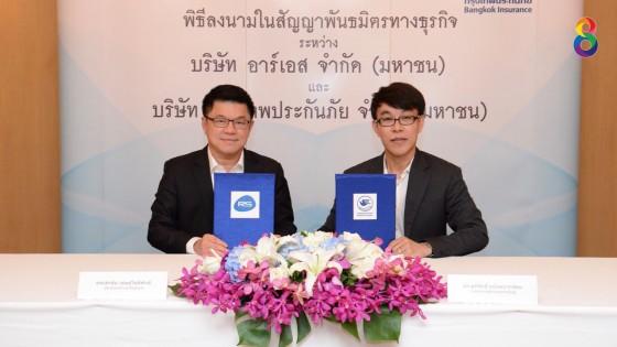 """วงการสะเทือน!! สองยักษ์ """"อาร์เอส"""" จับมือ """"กรุงเทพประกันภัย""""  ร่วมเปิดกลยุทธ์ขยายตลาด-เพิ่มช่องทางขายประกันรูปแบบใหม่ในเมืองไทย"""