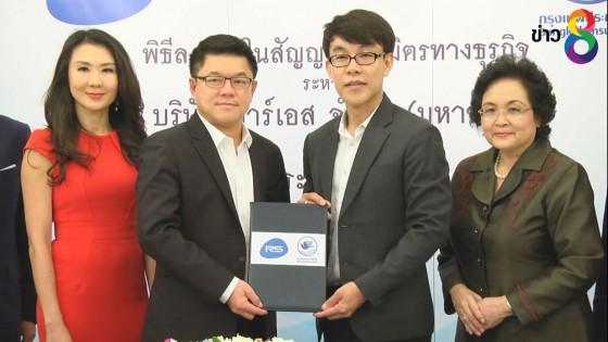 """""""อาร์เอส"""" จับมือ """"กรุงเทพประกันภัย"""" เปิดกลยุทธ์ขยายตลาดเพิ่มช่องทางขายประกันรูปแบบใหม่ในไทย"""