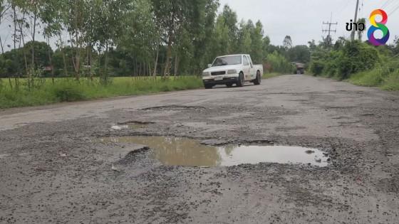 ชาวบ้าน จ.ชัยนาท วอนหน่วยงานที่เกี่ยวข้องแก้ไขถนนพังเป็นหลุมบ่อนานหลายปี