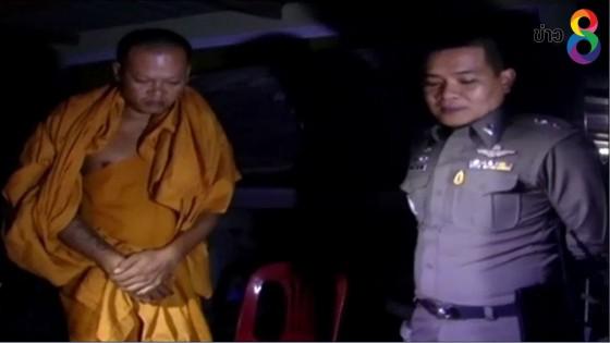 ตำรวจจับกุมวัยรุ่น และพระมั่วสุมเสพติดบ้าที่ อ.พิมาย จ.นครราชสีมา