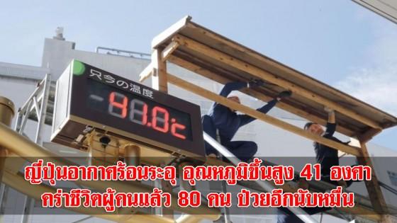 ญี่ปุ่นร้อนระอุ อุณหภูมิขึ้นสูง 41 องศา คร่าชีวิตผู้คนแล้ว 80...