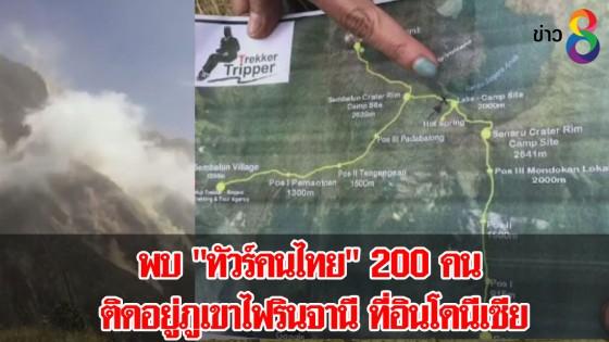 """พบ """"ทัวร์คนไทย"""" 200 คน ติดอยู่ภูเขาไฟรินจานี..."""