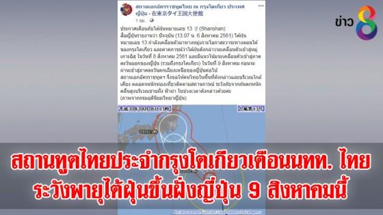 สถานทูตไทยประจำกรุงโตเกียวเตือนนทท.ไทย ระวังพายุไต้ฝุ่นขึ้นฝั่งญี่ปุ่น...