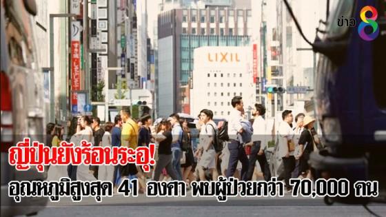 ญี่ปุ่นยังร้อนระอุ! อุณหภูมิสูงสุด 41 องศา พบผู้ป่วยกว่า 70,000...